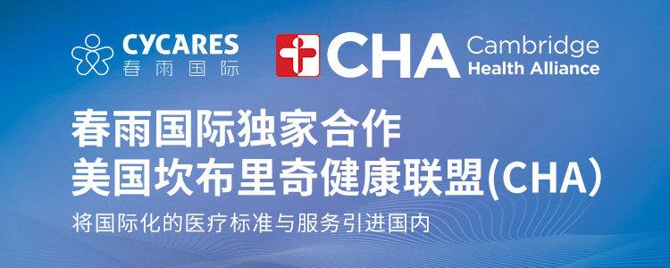 春雨国际独家合作美国坎布里奇健康联盟(美国CHA)