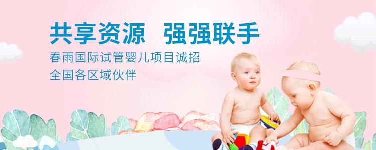 春雨国际诚邀您 携手共创海外试管婴儿新蓝图