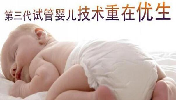 第三代试管婴儿