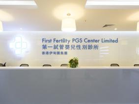 泰国试管婴儿中心